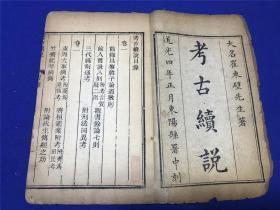 清道光东阳县署中刻崔东壁著《考古叙说》上下两卷一册全