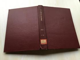 北京师范大学学报 社科版 1987 1-6 (精装合订本)