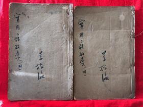 民国线装手抄本《实用工程数学》第一二册,242叶,484页,景振瀛签名