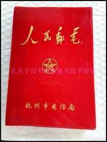老邮电笔记本-----《人民邮电》!(1986年,内有18张插图,杭州市电信局,内页洁净未使用!)