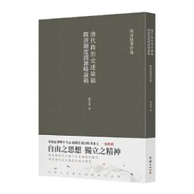 隋唐制度渊源略论稿 唐代政治史述论稿