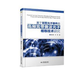 基于新型光子器件的高频宽带微波光子相移技术研究