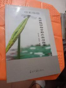 长江流域 无脊椎动物学野外实习指导