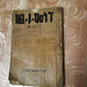 新文学精品—竹如小姐  巴金著(1942)
