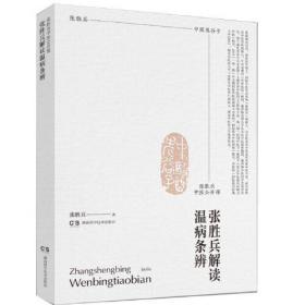 张胜兵中医公开课——张胜兵解读温病条辨