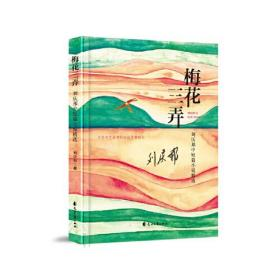 梅花三弄——刘庆邦中短篇小说精选集