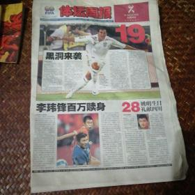体坛周报2008年9.12