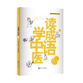 读成语 学中医 1/扁鹊、华佗、张仲景,历史上的著名医生,有哪些不为人知的故事?五分钟轻阅读,搞定成语和中医!