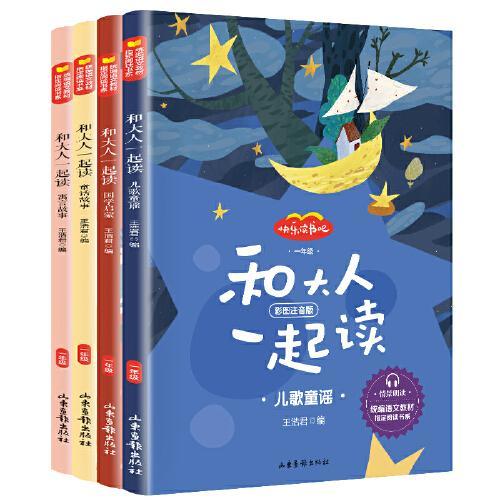 读读童谣和儿歌:彩图注音版:一年级(全4册)
