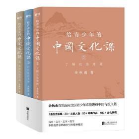 给青少年的中国文化课(全3册)