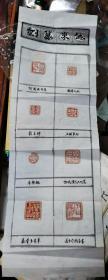 """著名艺术家 冯德来  参展印屏 """"德来篆刻""""     【80×28厘米】"""