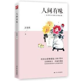 汪曾祺小说散文精选集:人间有味