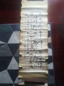 民国教育界邓乃炕书法 ,108cm*37cm