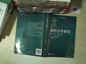 微积分学教程(第一卷) 第3版