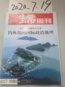 三联生活周刊  2010年49期