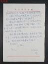 【全场包邮】VZD14102514北京科技大学资源工程学院教授 方祖烈(1935-)信札一通一页