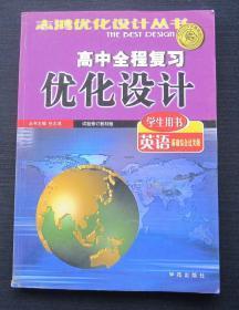 志鸿优化设计丛书:高中全程复习 英语(基础综合过关版)