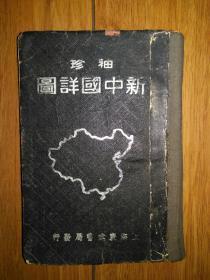 抗战时期上海康健书局发行的《袖珍新中国详图》精装甲种版(蒙古在中国版图,台湾还没有收回来,南海标注有危险区域)存量稀少