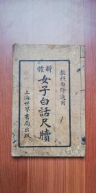 民国(新体)女子白话尺牍(上册全)—— 教科自修适用、上海世界书局出版!