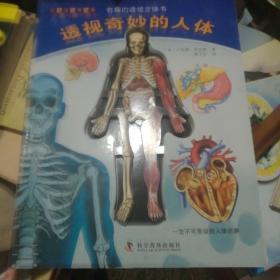 有趣的透视立体书:透视奇妙的人体