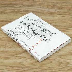 【三折正版】荒木经惟的天才写真术 Araki Nobuyoshi 一本摄影艺术图文随笔作品集书籍摄影馆002写真的话道表情不错的人