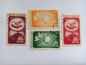邮票 老纪特 纪18 庆祝亚洲及太平洋区域和平会议 1952年雕刻版 一套四枚 面值400元 800元 2500元 和平鸽及亚洲太平洋区域地图