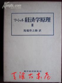 経済学原理〈2〉(日语原版 书盒函套精装本)经济学原理【2】