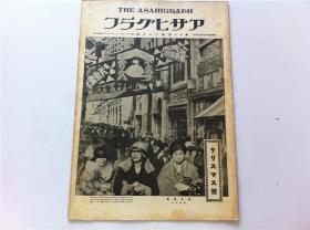 (7.27-10)侵华史料----1928年【朝日画报】 日本原版画报期刊;大开本,老照片历史资料