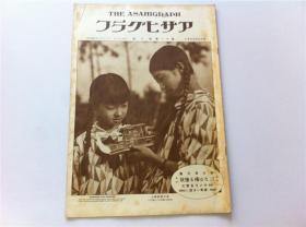 (7.27-13)侵华史料----1928年【朝日画报】 日本原版画报期刊;大开本,老照片历史资料