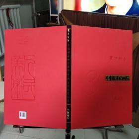 东方既白—— 中国国家画院建院30周年作品集(收藏卷)