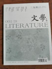 三角洲 文学专刊 创刊号(2015 1)