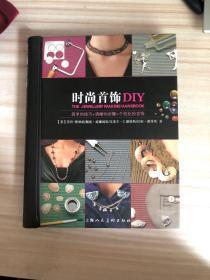 时尚首饰DIY