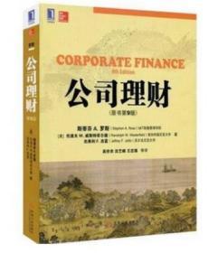 正版 公司理财 罗斯 中文版 原书第9版 机械工业出版社