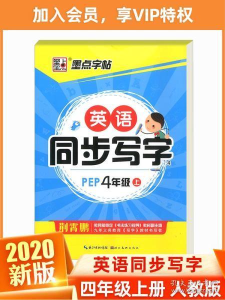 墨点字帖*2014秋英语同步写字. 四年级