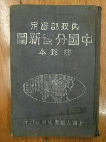 精装版:中国分省新图 (袖珍本) 民国38年8月四版 内政部审定《抗战胜利收回台湾,内页完整标注有南海危险区域》此版稀缺