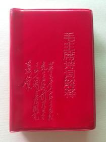 毛主席诗词(64开)