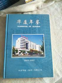 华夏年鉴2004-2007