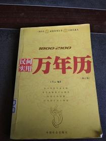 民间实用万年历 (修订版)