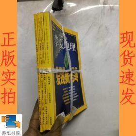 华夏地理   2008   5 6 7 10  共4本合售