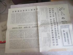 光明日报  1976年4月17   星期六   库2