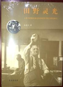田野灵光:人类学影像民族志的历时性考察与理论研究 没有写画笔记