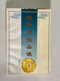 汉字文化丛谈 大32开 平装本 黄巽斋 著 岳麓出版社 1998年1版1印 私藏 9.5品