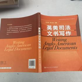 高级英语选修课系列教材:英美司法文书写作