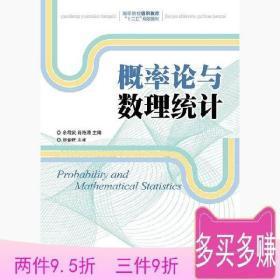 概率论与数理统计人民邮电出版社
