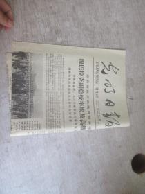 光明日报  1976年4月18   星期日    库2