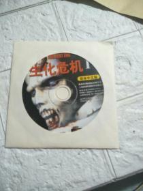 【游戏光盘】生化危机1(简体中文版 1CD)