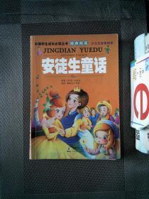 中国学生成长必读丛书-安徒生童话