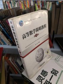 高等数学简明教程 第3版