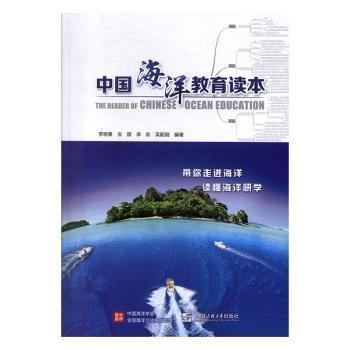 中国海洋教育读本完整版思维导图