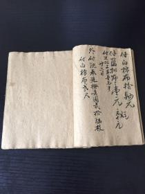 民国农村白喜事账本手抄本(多筒子页空白)